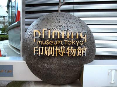Image for Printingmuseumtokyo
